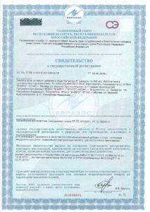 Свидетельство о регистрации на территории ЕВРАЗЭС