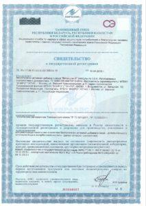 Свидетельство регистрации на территории ЕВРАЗЭС
