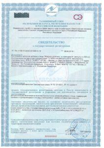 Свидетельство о регистрации на территории ТС