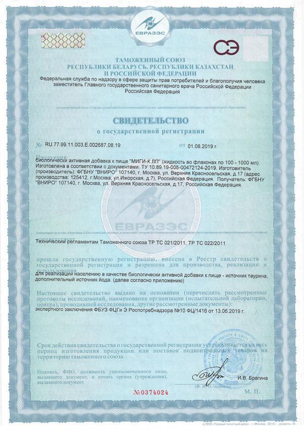 МИГИ-К ЛП Свидетельство