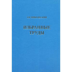 ТЕОРИЯ ДИНАМИКИ СТАДА РЫБ. Никольский Г. В.
