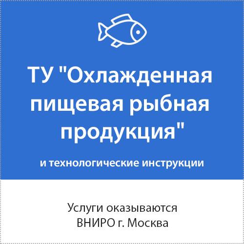 Охлажденная пищевая рыбная продукция