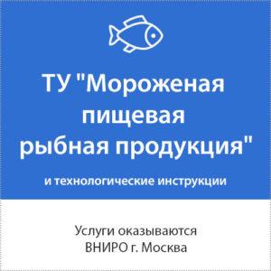 Мороженая пищевая рыбная продукция