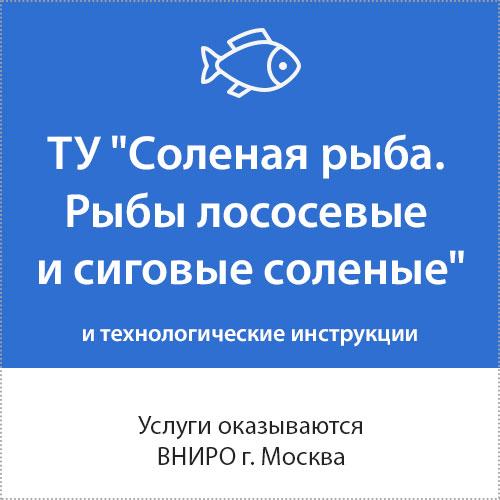 Соленая рыба. Рыбы лососевые и сиговые соленые