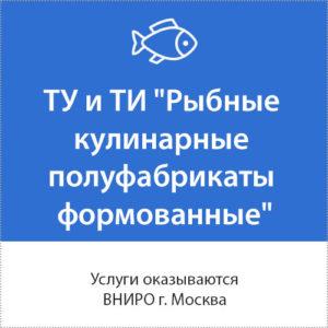 Рыбные кулинарные полуфабрикаты формованные