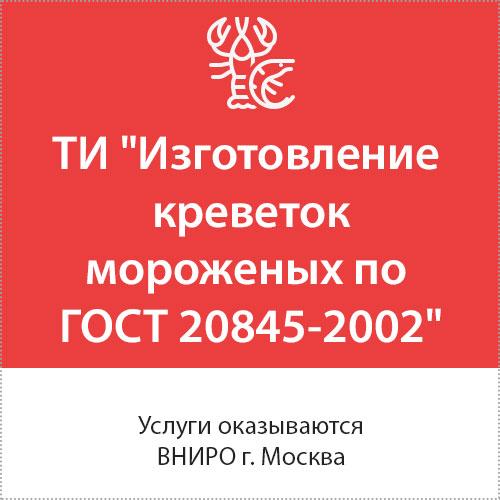 Изготовление креветок мороженых по ГОСТ 20845-2002