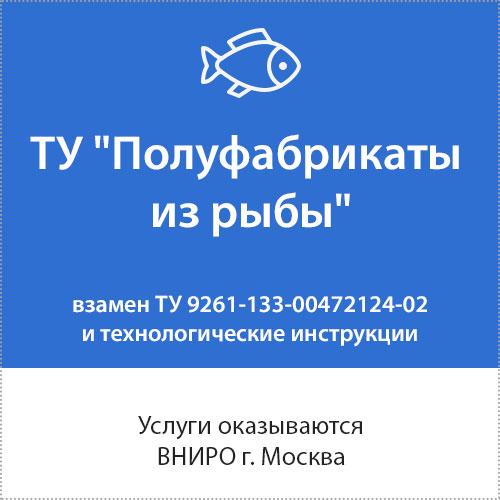 Полуфабрикаты из рыбы для дошкольного и школьного питания