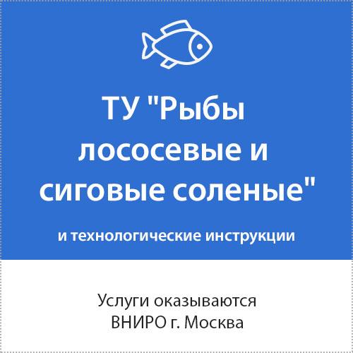 Рыбы лососевые и сиговые соленые
