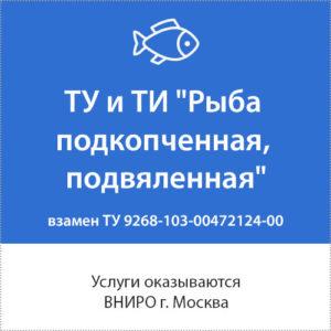 Рыба подкопченная, подвяленная