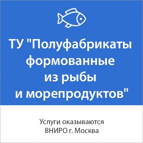 Полуфабрикаты формованные из рыбы и морепродуктов