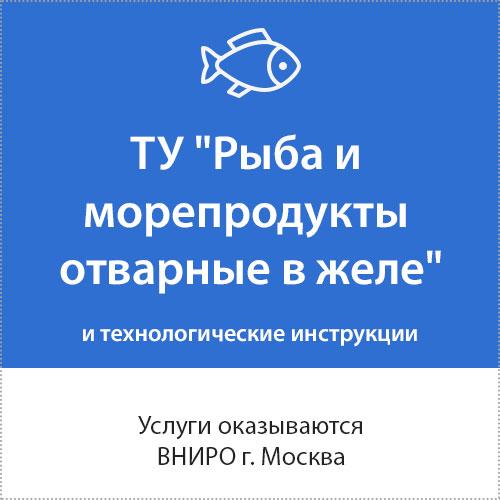 Рыба и морепродукты отварные в желе