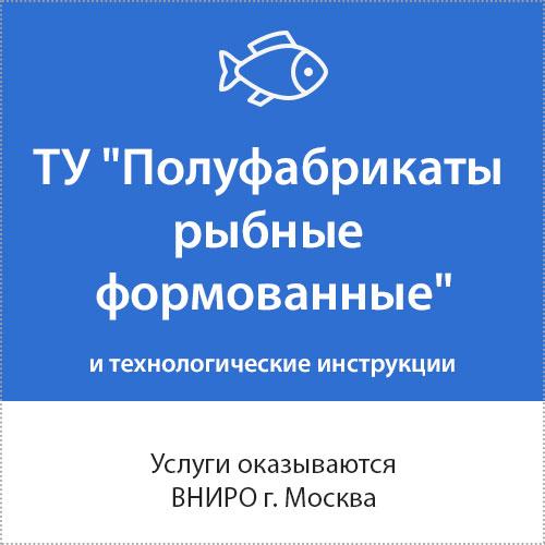 Полуфабрикаты рыбные формованные