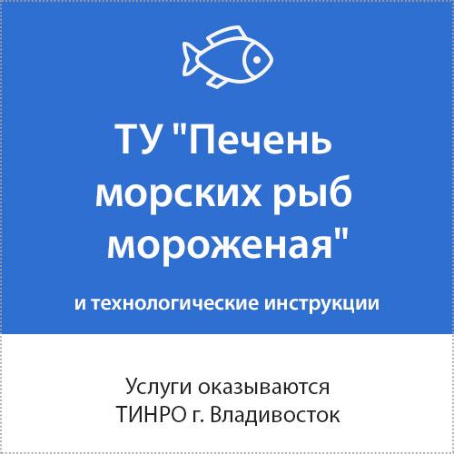 Печень морских рыб мороженая