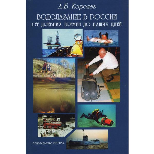 Водолазание в России от древних времен до наших дней