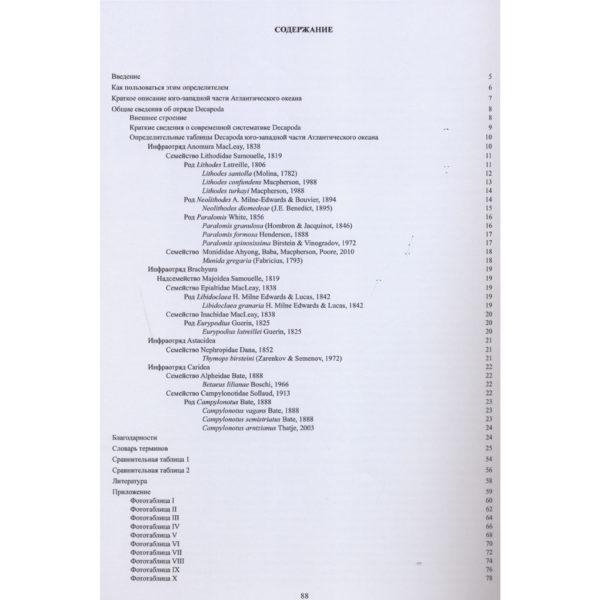 Иллюстрированный определитель Decapoda Атлантического сектора Антарктики и прилегающих вод