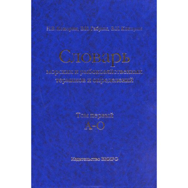 Словарь морских и рыбохозяйственных терминов и определений. Том 1 (А-О)