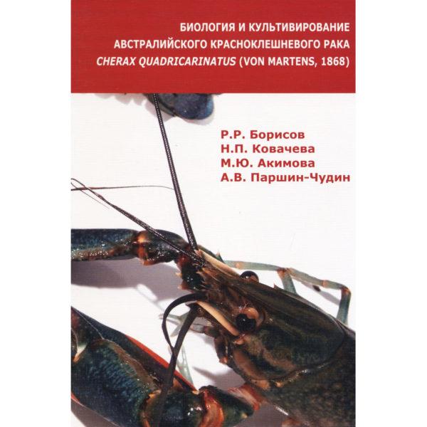 Биология и культивирование австралийского красноклешневого рака Cherax quadricarinatus