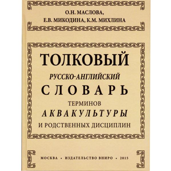 Толковый русско-английский словарь терминов аквакультуры и родственных дисциплин