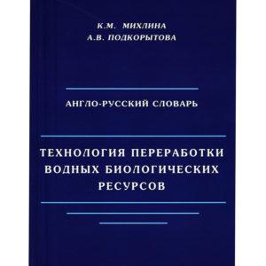 Англо-русский словарь по технологии переработки водных биологических ресурсов