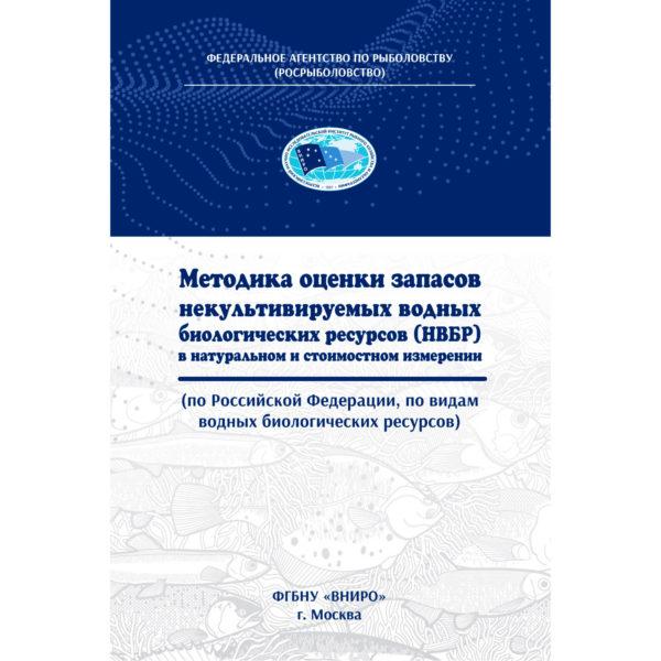 Методика оценки запасов некультивируемых водных биологических ресурсов (НВБР) в натуральном и стоимостном измерении