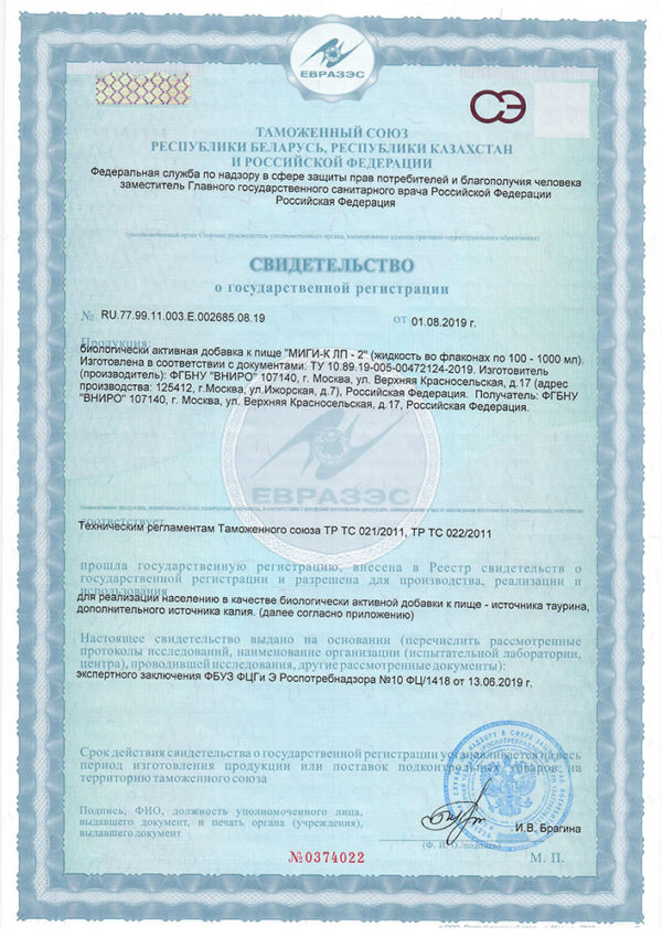 МИГИ-К ЛП-2 Свидетельство